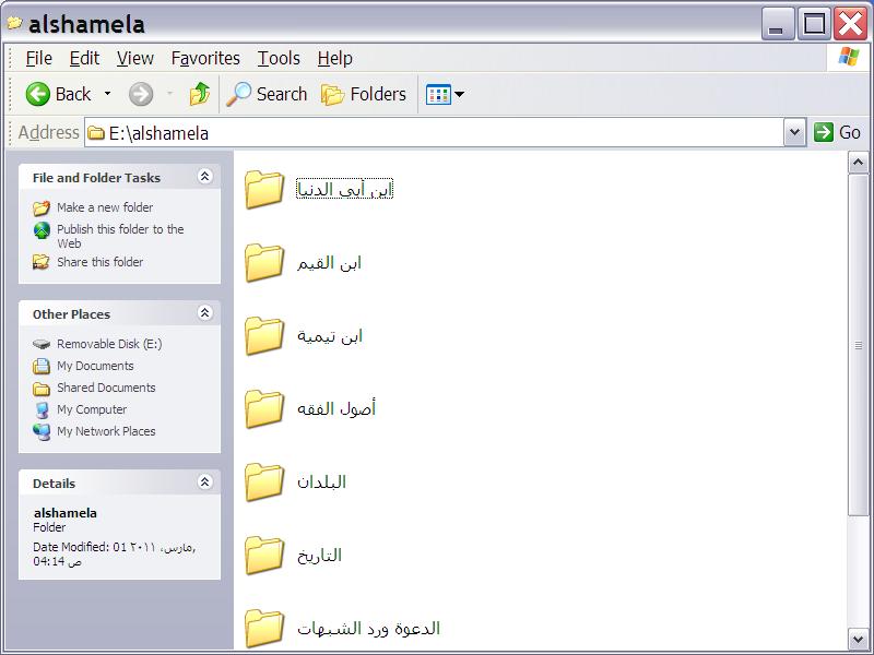 المكتبة الشاملة للأندرويد Al-Shamela Books Lib App for Android